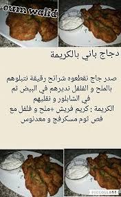 foodies recette cuisine recettes salées de oum walid كوزينه algerian food