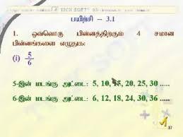 6th tamil maths youtube