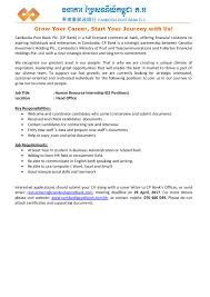 Cover Letter For Internship In Bank by Sample Hr Cover Letters Cover Letter For Internship In Human