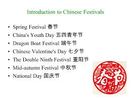 unit 7 celebrations 天津机电职业技术学院 赵宇佳 contents