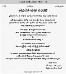 Christian Wedding Cards Wordings Wedding Invitation Wording Tamil Yaseen For