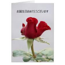japanese birthday cards japanese birthday greeting cards