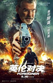film foreigner 2016 another poster for jackie chan s the foreigner chinese version
