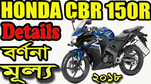 honda cbr details and price honda cbr 150r bike details specification and price in bangladesh