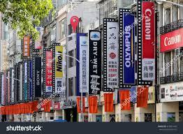 camera brands taipei taiwan september 11 2015 signs many stock photo 318361478