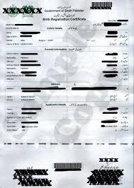 nadra birth certificate correction birth certificate pakistan
