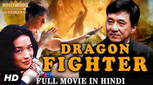 film komedi romantis hollywood dragon fighter 2017 full movie in hindi jackie chan new