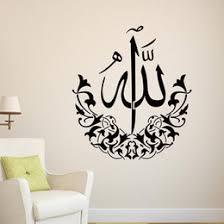 Islamic Home Decor Uk Discount Islamic Wallpaper For Walls 2017 Islamic Wallpaper For