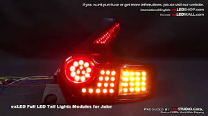 juke aftermarket tail lights exled full led tail lights modules for juke youtube