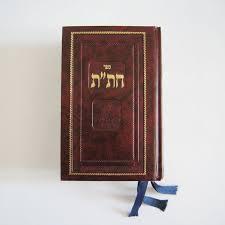 tehillat hashem siddur 271 best holy land treasure box images on