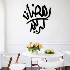 Muslim Home Decor by Compare Prices On God Islam Online Shopping Buy Low Price God