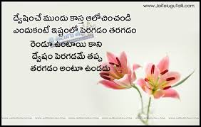 Beautiful Quotes On Love by Heart Touching Telugu Quotes About Love Feelings And Sayings With