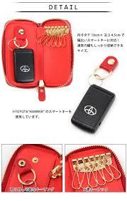 pink lexus key cover kawa rakuten global market smart key case putting on and taking