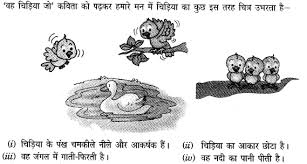 ncert solutions for class 6 hindi chapter 1 वह च ड य ज