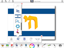 Flag Of Israel Yom Ha U0027atzmaut Ji Studio