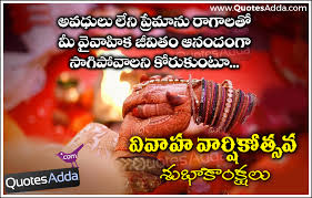 wedding wishes kannada best telugu marriage anniversary greetings wedding wishes sms