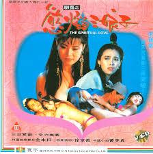 The Spiritual Love 1992