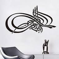 Islamic Home Decor Uk Islamic Home Decor Pomegranate Trinket 6 70 Inc Ayatul Kursi
