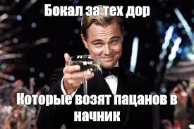 Great Gatsby Meme - create meme dicaprio glass a toast to those who the great
