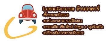 695 best z and gt images on lannacar ล านนาคาร ลงประกาศซ อขายรถบ าน รถม อสองเช ยงใหม ลำพ น