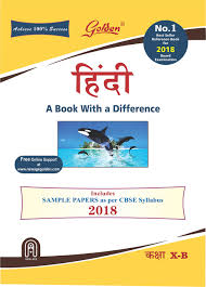 golden hindi reference book for class 10 b amazon in chandra