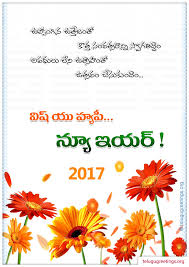 new year greetings 2017 new year telugu greeting cards page 1