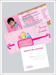 1st birthday invitation wording samples in tamil 1st birthday