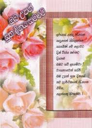 wedding wishes sinhala himali jayawardana s slidely