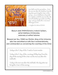 spiritual guide to counting the omer feast of weeks archives hoshana rabbah bloghoshana rabbah