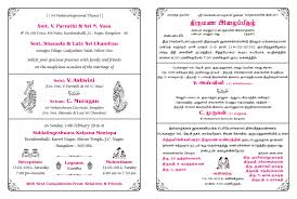 wedding quotes tamil tamil marriage wedding quotes in cards new tamil wedding cards