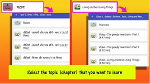 study ncert cbse videos android apps on google play