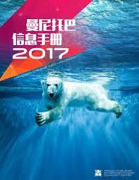 mat駻iels de bureau 2017 handbook by ido media and print ltd issuu