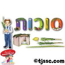 sukkot supplies sukkot jumbo sign banner from durable plastic at the