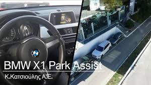 bmw x3 park assist k katsioulis a e bmw x1 park assist