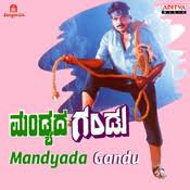 film gandu download mandyada gandu mp3 song download mandyada gandu kannada songs on