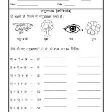 hindi worksheet hindi varn viched hindi worksheets pinterest