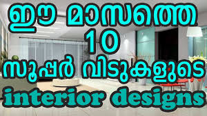 Low Cost House Design by Kerala 10 Super Interior Designs Low Cost House Designs 2017