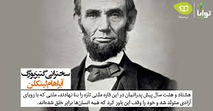 biography of abraham lincoln in english pdf the gettysburg address by abraham lincoln tavaana translation