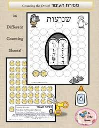 spiritual guide to counting the omer best 25 sefirat haomer ideas on eight days judaism