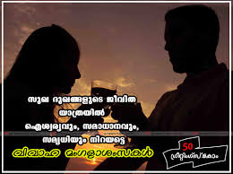wedding quotes in malayalam happy wedding malayalam happy wedding malayalam quote happy