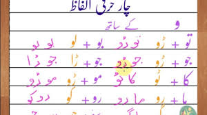 ur11 how to join two letters part 10 teen aur char harfi alfaz