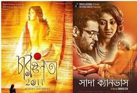 free download mp3 geisha jangan sembunyi bengali movie charulata 2011 video download r