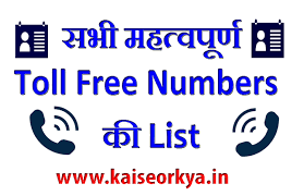 list of all important toll free numbers in hindi kaise or kya
