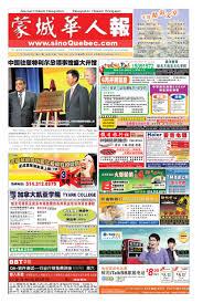 bureau d 馗hange sinoquebec 451 by sinoquebec media issuu