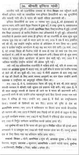 biography of mahatma gandhi summary essay indira gandhi biography of indira gandhi in hindi beowulf