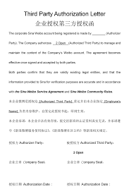 Authorization Letter Format For Internet Connection how to verify a weibo account when you are not a chinese company