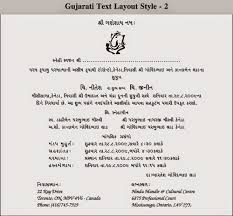 wedding quotes gujarati invitation card gujarati purplemoon co