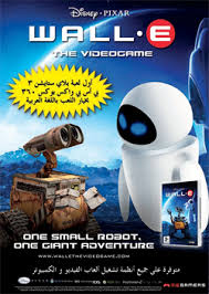 wall arabic localized game current gen systems