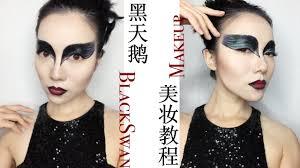 black swan halloween makeup 万圣节2016 黑天鹅 仿妆教程 blackswan halloween makeup tutorial