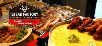 cuisine steak ร ว ว ร าน steak factory ร านสเต กท ไม ได ม แค สเต ก ย งม ไก น วออ
